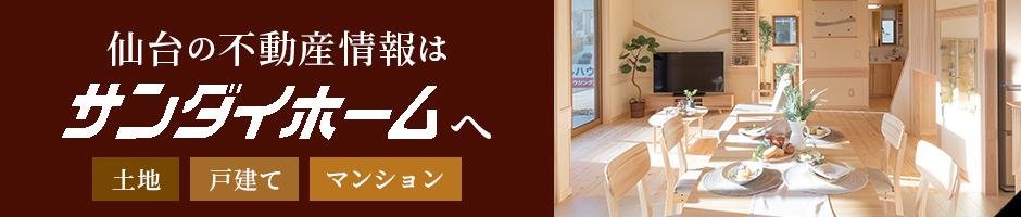 不動産情報を定期更新!仙台の不動産探しなら、サンダイホーム不動産へご相談ください。