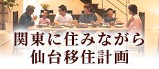 関東に住みながら仙台移住計画