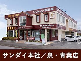 サンダイ本社/泉・青森店