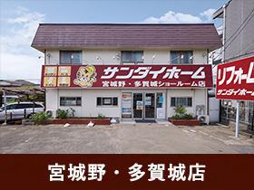 宮城野・多賀城店