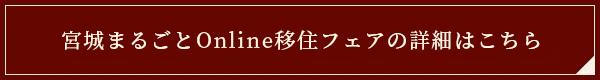 宮城まるごとオンライン移住フェアの詳細はこちら