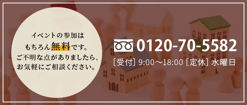 イベントの参加は無料です。お気軽にご相談ください。