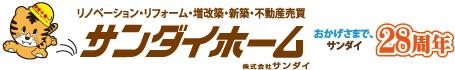 リフォームを仙台でするならサンダイホームにお任せください