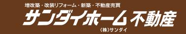 仙台市の不動産情報(土地一戸建て中古マンション)は創業25年のサンダイホーム不動産へ