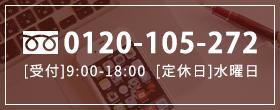 0120-105-272