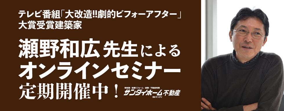 瀬野和広先生によるオンラインセミナー