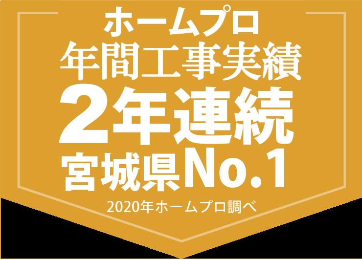 ホームプロ成約工事実績宮城県No.1