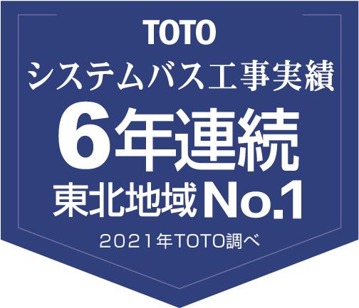 TOTO システムバス工事5年連続No.1