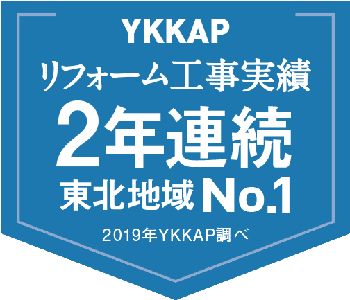 YKKAP リフォーム工事実績3年連続No.1