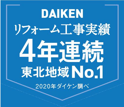 DAIKEN リフォーム工事実績4年連続No.1