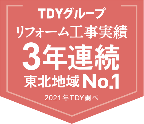 TDYグループ リフォーム工事実績2年連続No.1