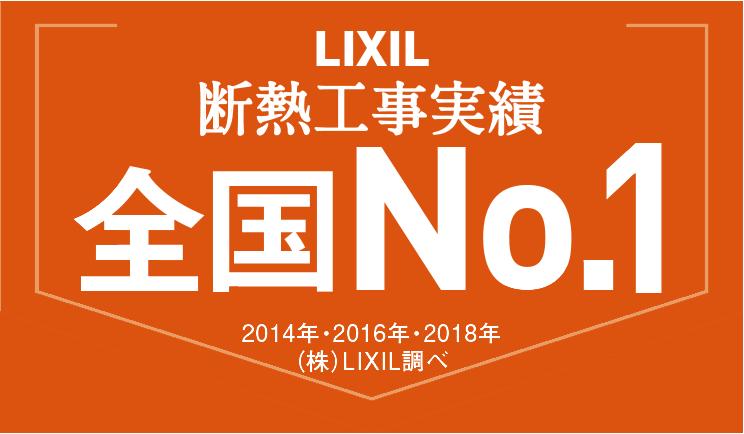 LIXIL リフォーム工事実績No.1