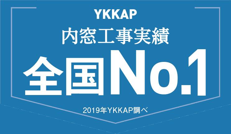 YKKAP 内窓工事実績全国No.1