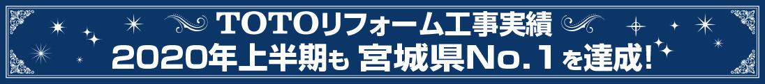 TOTOリフォーム工事実績今年上半期も宮城県No.1を達成