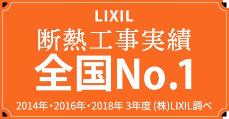 LIXIL 断熱工事実績全国No.1