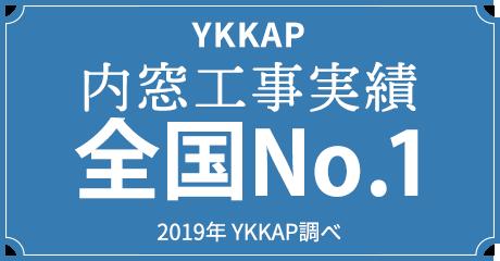 YKKAP 内窓工事実績No.1