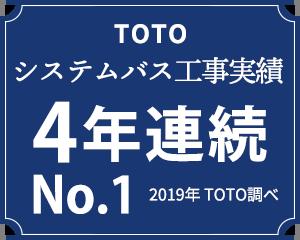 TOTO システムバス工事4年連続No.1