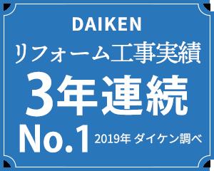 DAIKEN リフォーム工事実績3年連続No.1