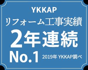 YKKAP リフォーム工事実績2年連続No.1