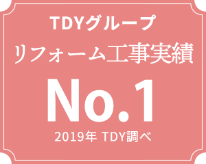 TDYグループ リフォーム工事実績No.1