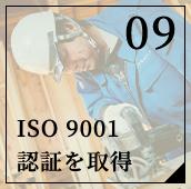 ISO 9001認証を取得
