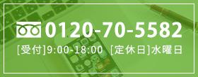 0120-70-5582