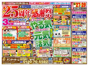 6/27(土)~28 (日)3店舗同時開催 25周年感謝祭のご案内