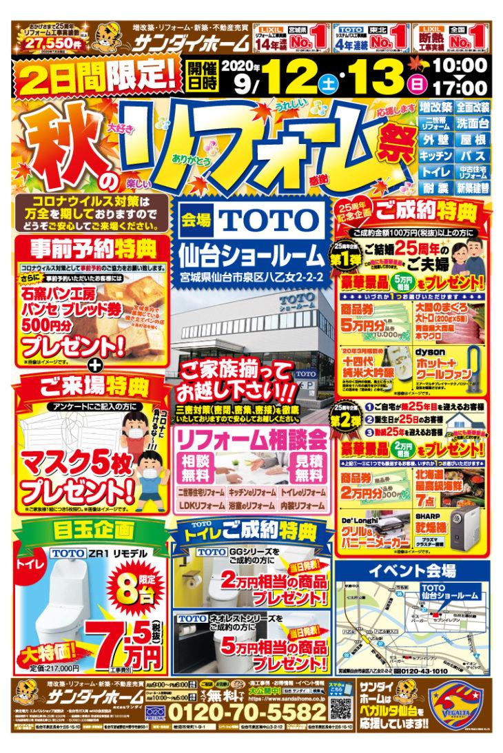 2020年9月12日(土)~13(日) TOTO 秋のリフォーム祭り