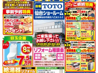 2020年10月10日(土)~11(日) TOTO 秋のリフォーム祭り
