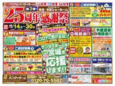 2020年11月14日(土)~30日(月) 岩沼・名取ショールーム開催 25周年感謝祭のご案内
