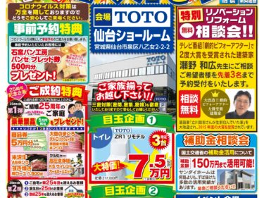 2020年11月14日(土)~15日(日) TOTO 秋のリフォーム祭り